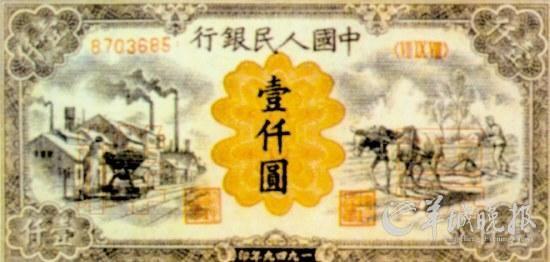 首套人民币千元钞市场价值多少钱
