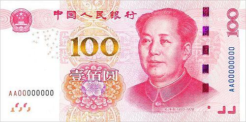 """新版百元钞""""土豪金"""""""