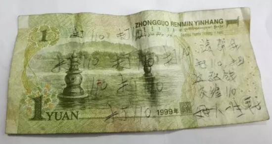 一元纸币救了8个人是怎么做到的
