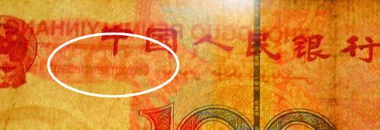 百元错币水印显示300   初估价值上百万