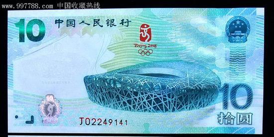 奥运纪念钞掀起市场收藏热