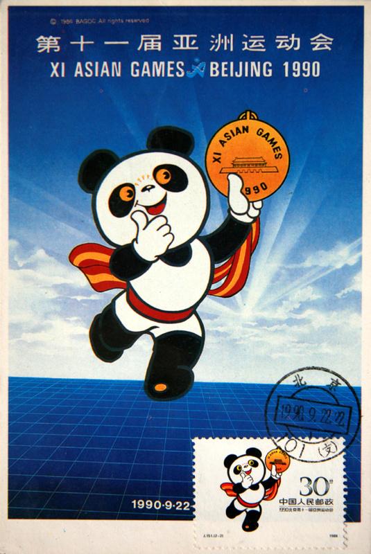 1990年,亚运会第一次登陆中国,第11届亚运会在北京举行,这也是中国当时承办的规模最大的国际综合运动会。在很多方面,对亚运会本身和中国代表团而言,北京亚运会都是一座很难逾越的高峰,20年前,中国人对亚运会的热情,丝毫不亚于2008年北京奥运会,以及广州亚运会。第十一届亚洲运动会组委会确定以熊猫为本届亚运会吉祥物。