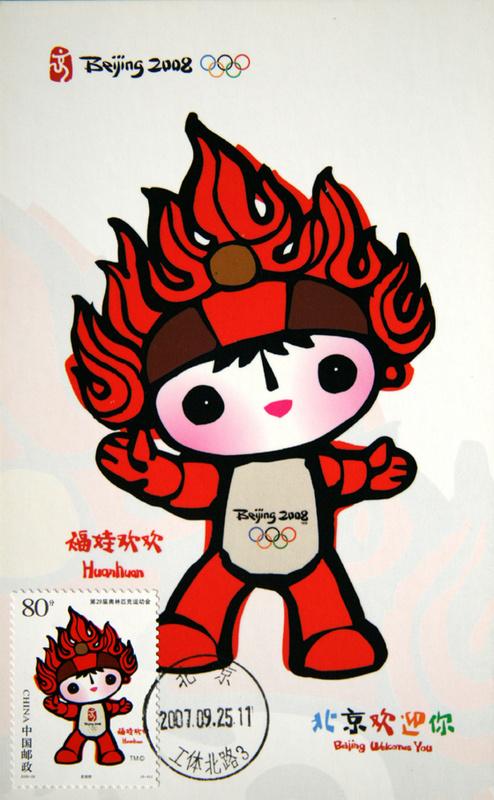 北京奥运会吉祥物的每个娃娃都代表着一个美好的祝愿:繁荣,欢乐,激情图片