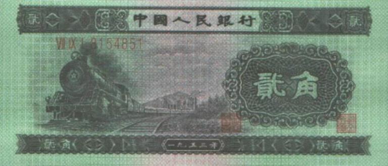 3、車床。第三套人民幣貳元券,該幣1960年制版,1964年4月15日發行,1991年3月1日只收不付,2001年7月1日停止流通。正面圖景是車床工人,正面顏色為深綠色,反面為淺綠色。該幣是第三套人民幣的領頭羊,也是整個錢幣市場的風向標。 4、背綠及背水。第三套人民幣壹角券,1962年制版,1966年1月10日發行,1967年12月只收不付,2000年7月1日停止流通。該幣反面主色為淺綠色,從發行到只收不付的時間只有一年多,主要原因是該幣極易于同屬第三套人民幣的長江大橋(貳角券)混淆。該幣存世量極少,有