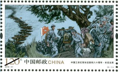 《中国工农红军长征胜利八十周年》纪念邮票