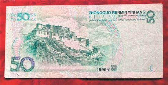 1999年版50元纸币现在是什么价值