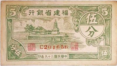 抗战时期发行的五分纸币赏析