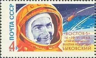 郵票上的世界第一位女宇航員
