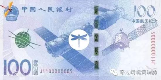 中国航天纪念钞票