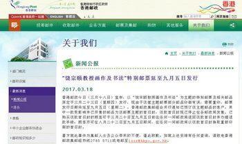《饶宗颐教授画作及书法》邮票延至9月5日发行