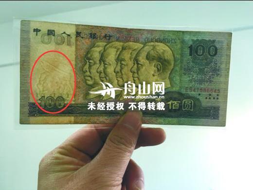 珍藏一张罕见纸币 专家竟说或是造假