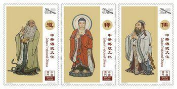 《中华传统文化》邮票在澳门发行