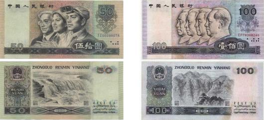 越来越受追捧的四版币福耳钞背后秘密
