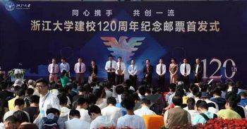 《浙江大学建校一百二十周年》邮票首发式
