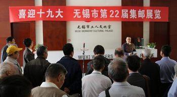 第22届集邮展览在无锡举办