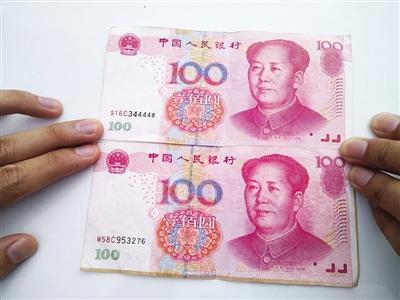 男子收怪异百元钞被告知或值上百万   收藏者称伪造
