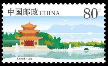 《高原明珠·滇池》邮票