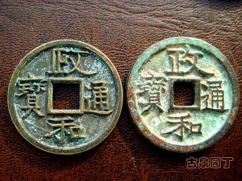 12生肖纪念邮票_第三组 宋钱真假母钱的对比|古币知识_中国集币在线