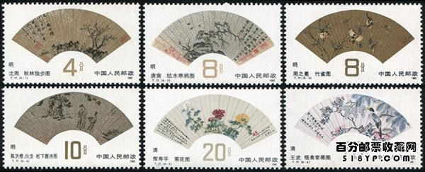 《明、清扇面画》特种邮票有多大的收藏价值呢