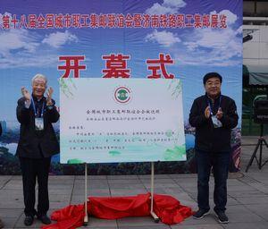 第十八届全国城市职工集邮联谊会举办成功