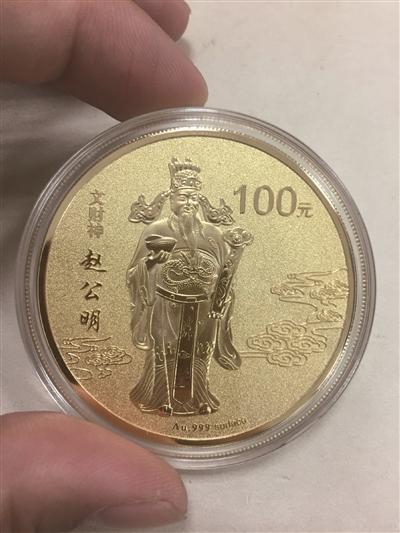 被钱币顾问鉴定出的伪造币。
