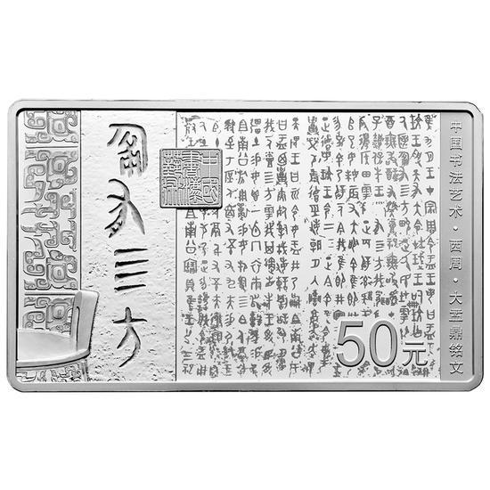 150克长方形银质纪念币背面图案
