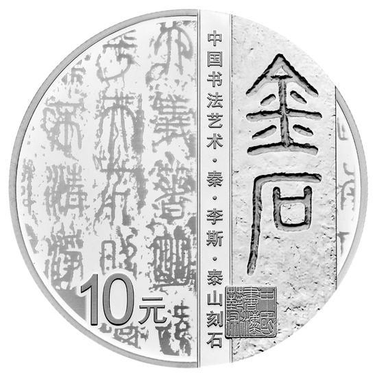 30克圆形银质纪念币之三背面图案