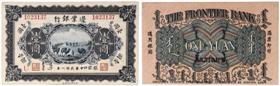 徐树铮收复外蒙古相关的钞票