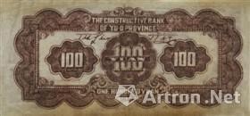 中共豫鄂边区发行的壹佰圆纸币