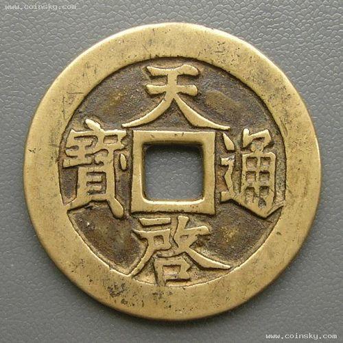 """顺治通宝_顺治""""十•一两""""大铜钱之谜(叶真铭)_中国集币在线_JiBi.Net_中国 ..."""