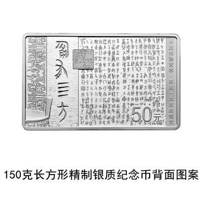 中国书法艺术(篆书)150克长方形银质纪念币