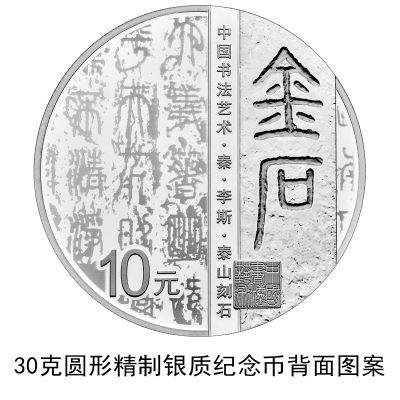 中国书法艺术(篆书)30克圆形银质纪念币