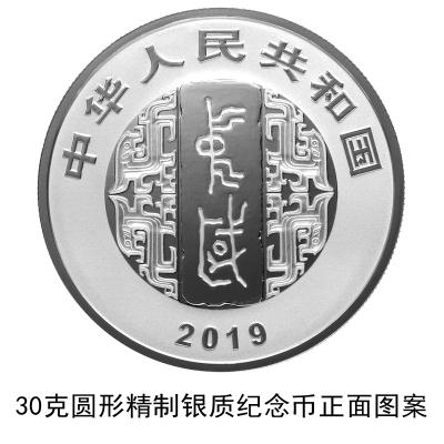中国人民银行发行中国书法艺术(隶书)30克圆形银质纪念币