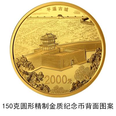 世界遗产(平遥古城)150克圆形金质纪念币