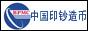 中国印钞造币厂