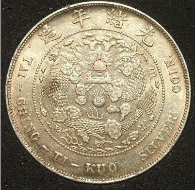 近代银币主要造假手法与高仿银元辨析