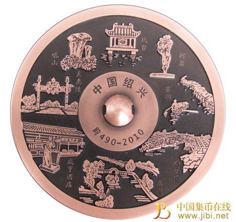 绍兴建城2500周年优发娱乐