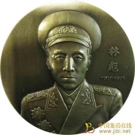 林彪元帅纪念章