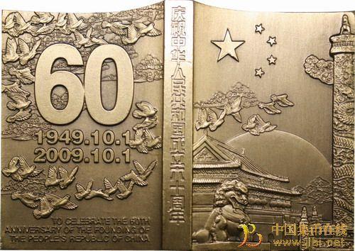 建国六十周年优发国际