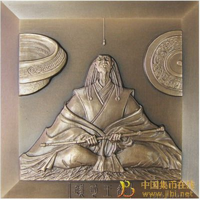 越王勾践大铜章、银章