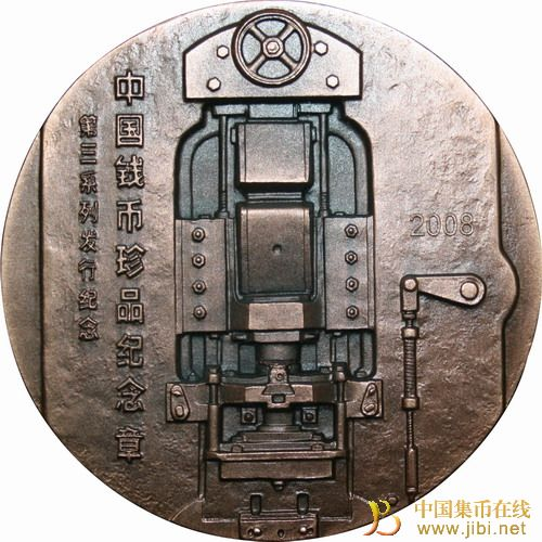中国钱币珍品纪念大铜章