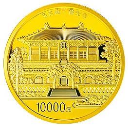 中国佛教圣地——金币上的五台山