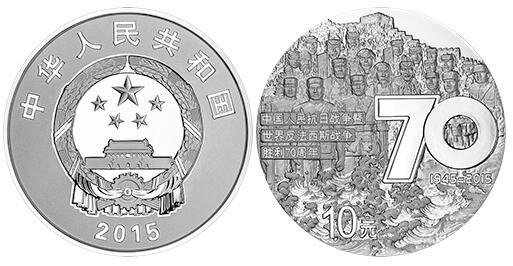 抗战胜利70周年1盎司纪念银币品赏