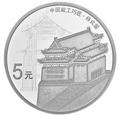 """银币上的""""中国能工巧匠·样式雷"""""""