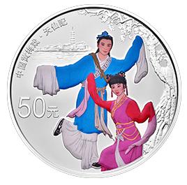 彩色银币上的中国戏曲艺术——黄梅戏
