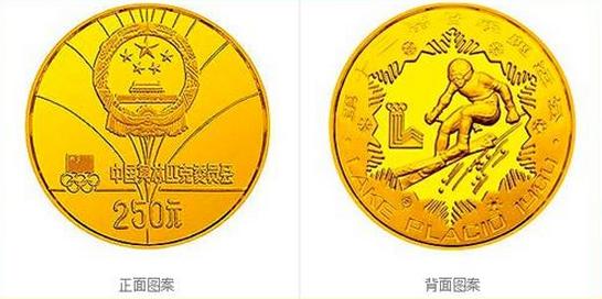 80年中奥会和冬奥会金质纪念币