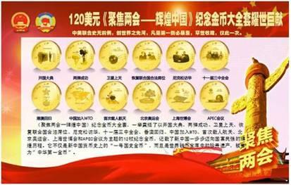 收藏金币 别被骗了  美国金币总公司根本不存在