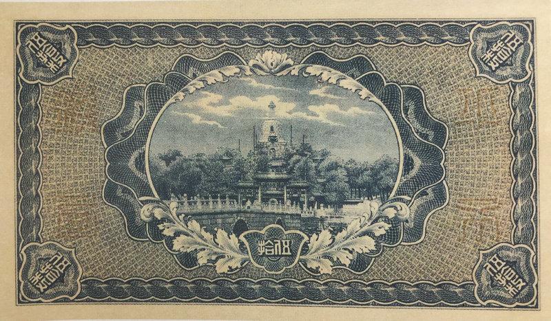 """皇家园林""""北海公园""""风光纸币"""