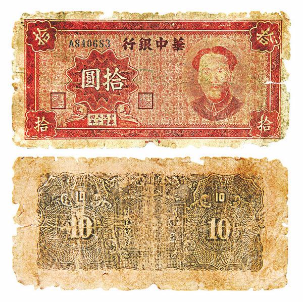 这样的毛泽东像纸币你见过吗