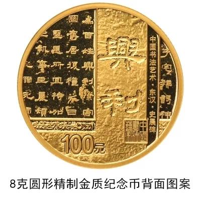 书法二组隶属金银币正式发行